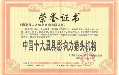 荣誉证书-中国十大猎头机构