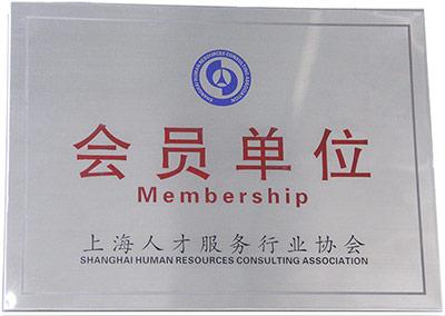 上海人才服务行业协会会员单位